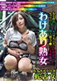 わけあり熟女 嶋崎かすみ49歳 五十路を前にもう一度「オチンチン入れて!」とセックスがしたい四十路のマ●コに中出し! [DVD]