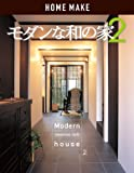 モダンな和の家〈2〉 (ホームメイク)