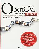 OpenCVによる画像処理入門 改訂第2版 (KS情報科学専門書)