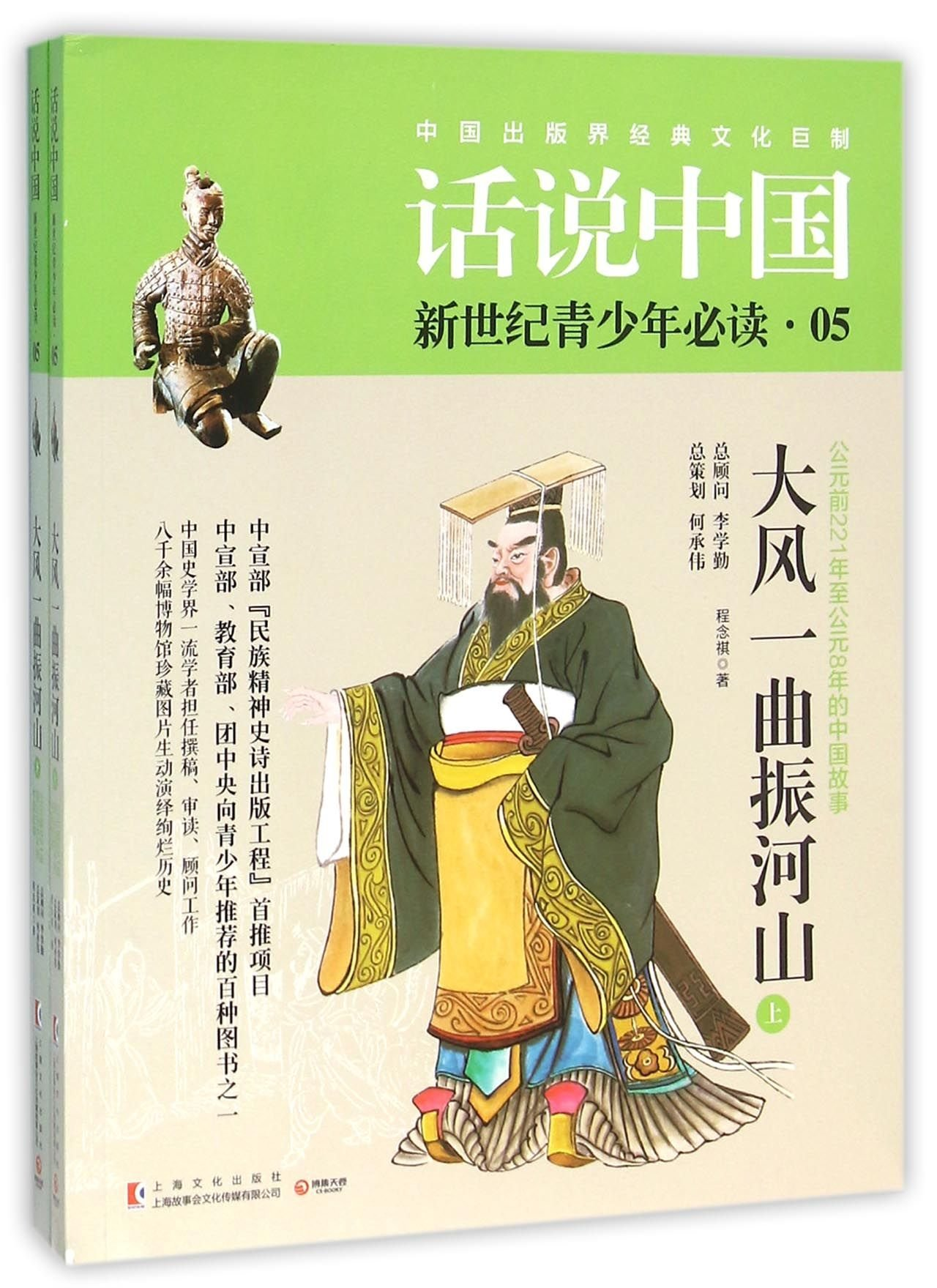 Read Online 大风一曲振河山(公元前221年至公元8年的中国故事上下)/话说中国 pdf