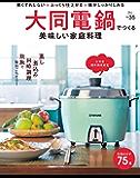 大同電鍋でつくる美味しい家庭料理 Martブックス VOL.35 [雑誌]