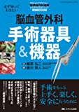 脳血管外科 手術器具&機器: 必ず知っておきたい (脳神経外科速報2017年臨時増刊)