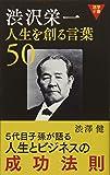 活学新書 渋沢栄一 人生を創る言葉50