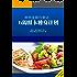 阿特金斯饮食法:6周低卡瘦身计划(颠覆传统的瘦身理念,风靡数载的美食秘籍)