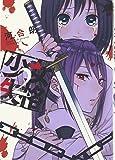 少女失格 (2) (百合姫コミックス)