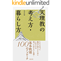 Thinking and Living of Tenrikyo (Japanese Edition)