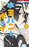 水玉ハニーボーイ 9 (花とゆめコミックス)