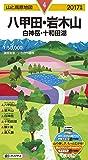 山と高原地図 八甲田・岩木山 白神岳・十和田湖 2017 (登山地図 | マップル)