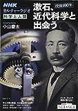 NHKカルチャーラジオ 科学と人間 漱石、近代科学と出会う (NHKシリーズ)