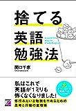 捨てる英語勉強法 (アスカカルチャー)