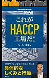 これがHACCP工場だ! (genenakazonoシリーズ)
