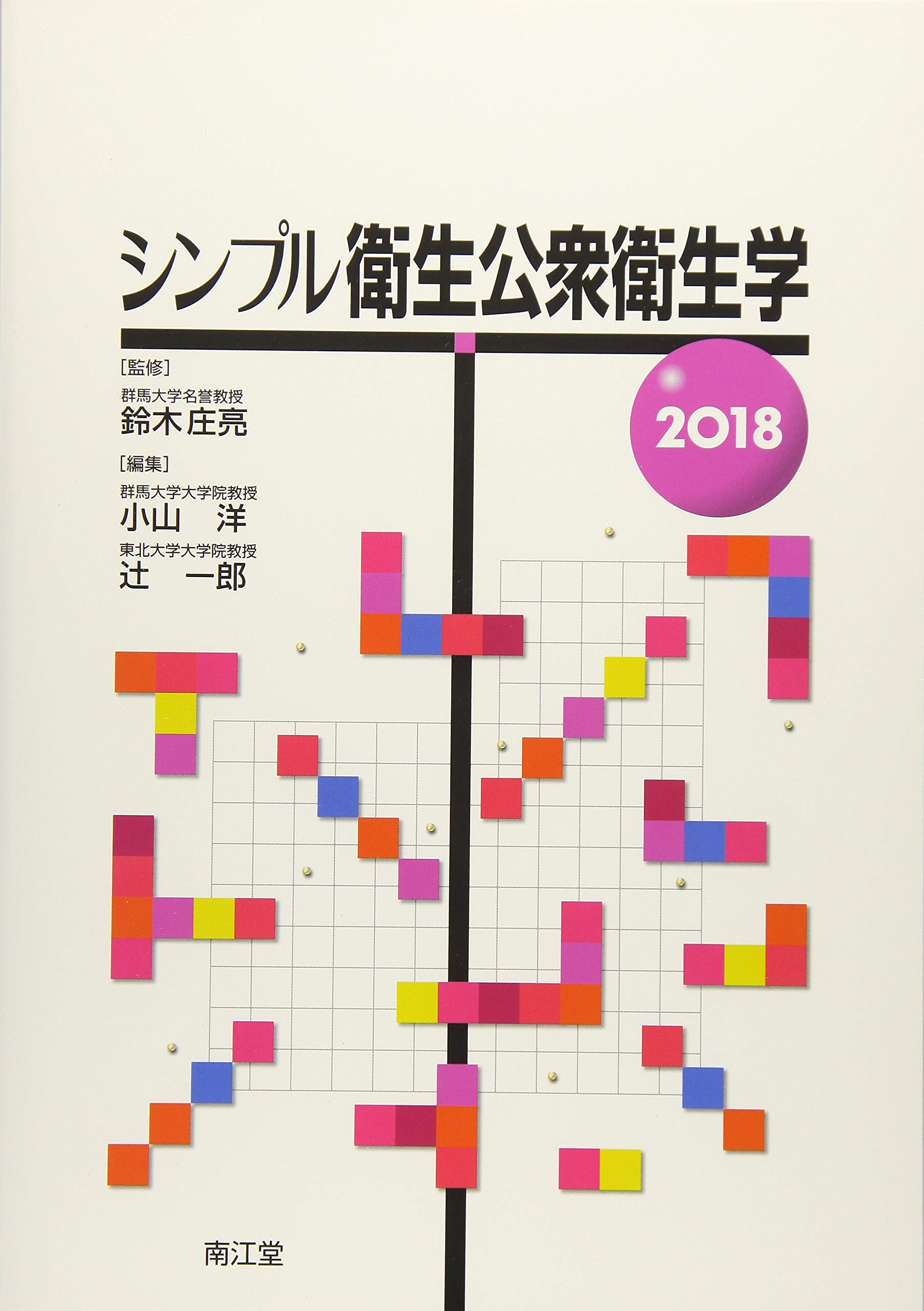 シンプル衛生公衆衛生学2018 | 鈴木 庄亮, 小山 洋, 辻 一郎 |本 ...