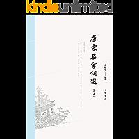 唐宋名家词选(全本) (中华书局出品)