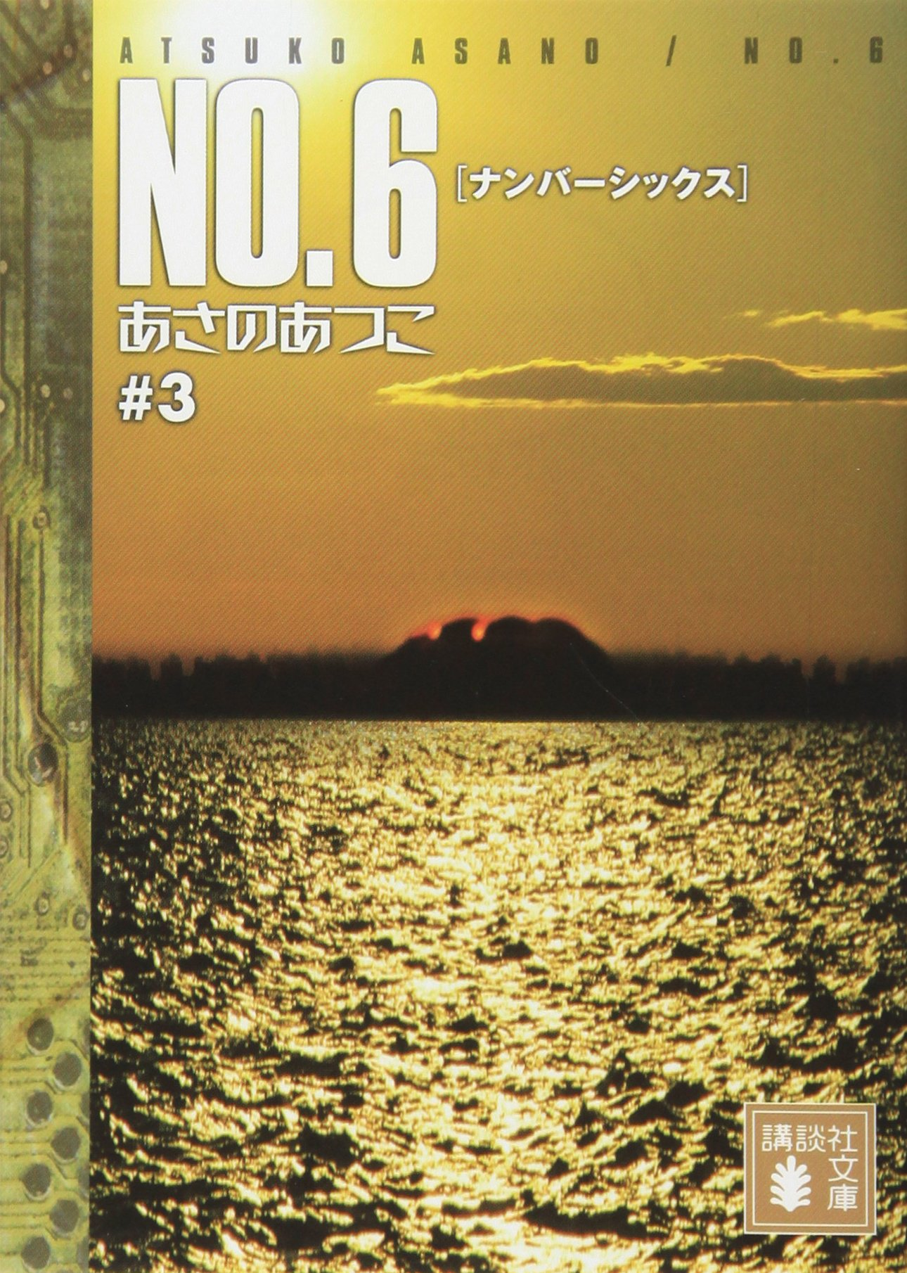 Read Online No.6, Volume 3 PDF