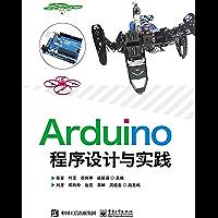 Arduino程序设计与实践
