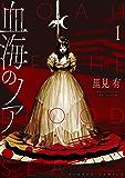 血海のノア (1) (バンブーコミックス)