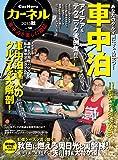 カーネル vol.18 2013秋 ―車中泊を楽しむ雑誌 (CHIKYU-MARU MOOK)