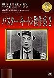 バスター・キートン傑作集 2 [DVD]