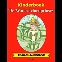 Kinderboek: De Watermeloenprinses (Chinees-Nederlands) (Chinees-Nederlands Tweetalig kinderboek Book 1)