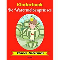 Kinderboek: De Watermeloenprinses (Chinees-Nederlands) (Chinees-Nederlands Tweetalig kinderboek Book 1)
