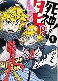 死神! タヒーちゃん 1 (ヤングジャンプコミックス)