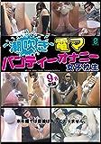 潮吹き電マパンティーオナニー女子校生 [DVD]