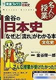 金谷の日本史「なぜ」と「流れ」がわかる本 文化史 (東進ブックス 名人の授業)