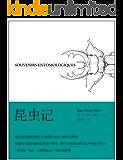 """昆虫记(荣获""""大鹏自然好书奖""""年度版本奖,36位专家学者、自然教育团体共同推荐。""""果壳网""""Ent、插图版)(果麦经典)"""