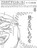 プロのデザインルール サービス案内編