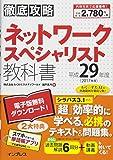 (全文PDF・単語帳アプリ付) 徹底攻略 ネットワークスペシャリスト教科書 平成29年度