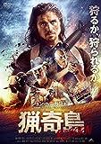 猟奇島:REBORN [DVD]