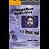 Evangelhos apócrifos e o Jesus real