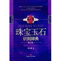 珠宝玉石识别辞典(修订版)