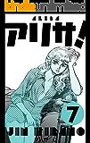 アリサ!7
