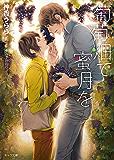 葡萄畑で蜜月を 【SS付き電子限定版】 (キャラ文庫)