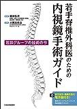 若手脊椎外科医のための内視鏡手術ガイド 岩井グループの技術の今【本文全文・動画を含む電子版付】