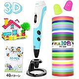 AGPTEK 3Dペン DIYプリントペン スピード調整可能 3D印刷ペン 超軽量 立体絵画 子供用 知育 おもちゃ ABS PLA両対応 防熱ノズルデザイン 超静音設計