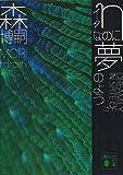 ηなのに夢のよう DREAMILY IN SPITE OF η Gシリーズ (講談社文庫)