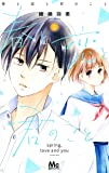 春と恋と君のこと 2 (マーガレットコミックス)