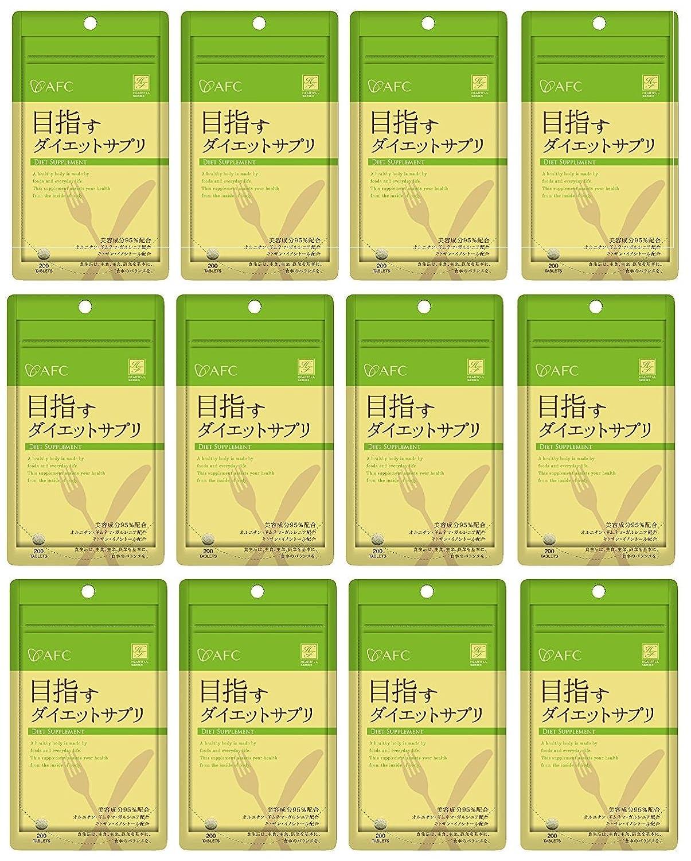 【X12個セット】 AFC ハートフルS 目指す ダイエットサプリ 200粒 【国内正規品】 B01LZ4TP1G