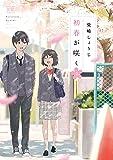 初春が咲く (1) (まんがタイムKRコミックス)