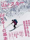 山とスキー 2019 (別冊山と溪谷)