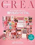 CREA 2019年12月号[雑誌]