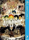 約束のネバーランド 7 (ジャンプコミックスDIGITAL)