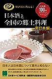日本酒と全国の郷土料理 東日本編 全国都道府県別 きき酒師が教える日本酒100円ガイドブックシリーズ