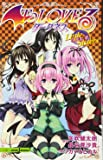 To LOVEる ダークネス Little Sisters (りとしす) (JUMP j BOOKS)