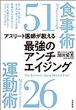 アスリート医師が教える 最強のアンチエイジング食事術51 運動術26 (文春e-book)