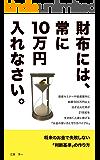 財布には、常に10万円入れなさい: 将来のお金で失敗しない「判断基準」の作り方 お金関係