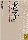 『老子』 その思想を読み尽くす (講談社学術文庫)