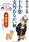 十手婆 文句あるかい2 お狐奉公 (二見時代小説文庫)